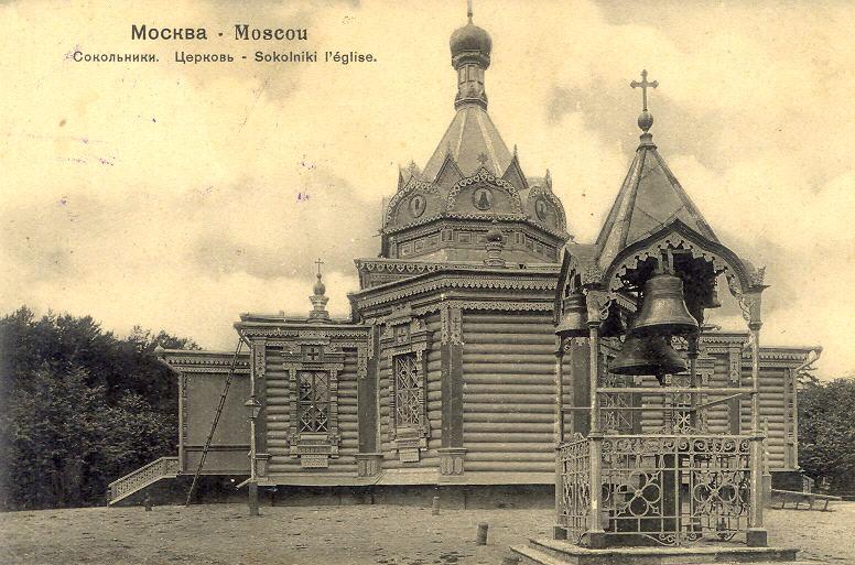 Сокольники. Москва. Церковь Тихона Задонского. В этом районе Москвы, в фанерном летнем домике, жила блаженная Матрона