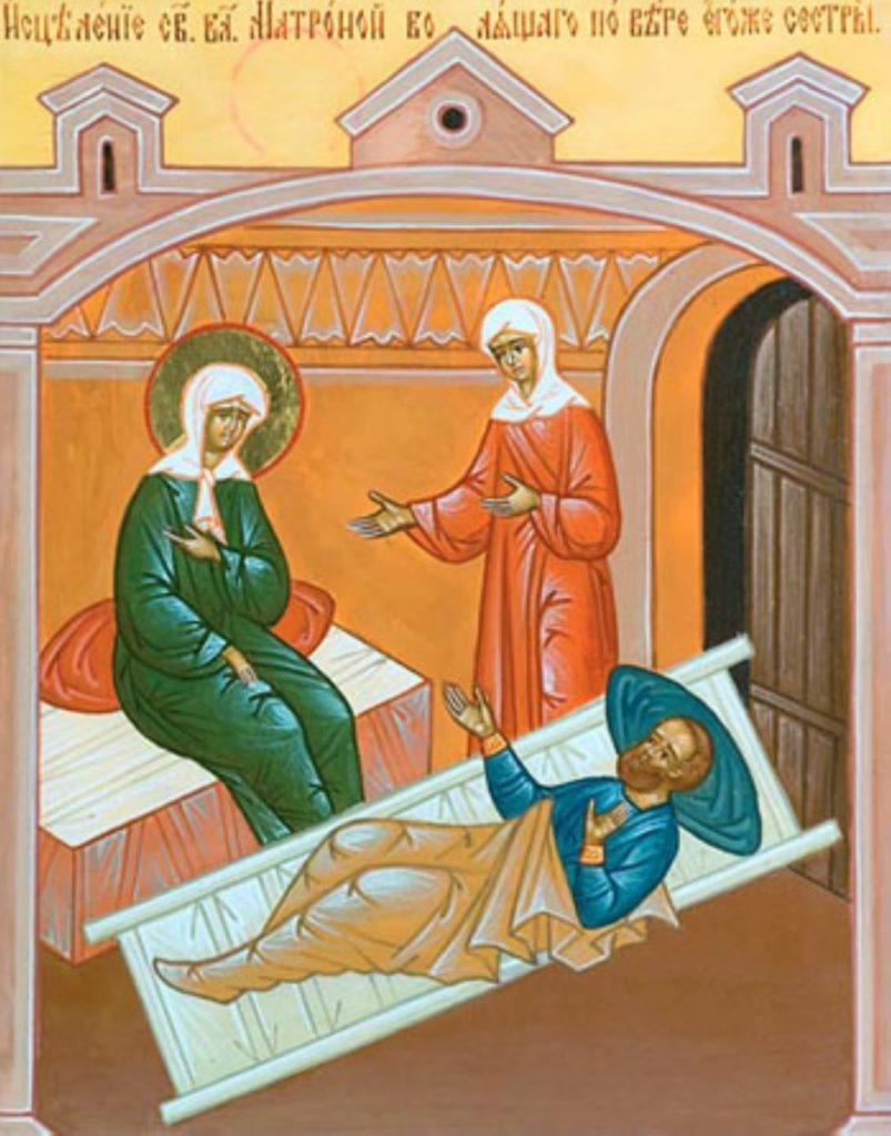 Св. блж. Матрона исцеляет болящего. Икона святая праведная блаженная Матрона Московская с житием