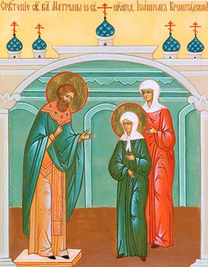 Сретение св. блж. Матроны со св. прав. Иоанном Кронштадтским. Икона святая праведная блаженная Матрона Московская с житием