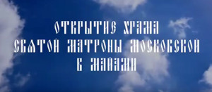 Вышел фильм об открытии и освящении храма святой Матроны Московской в Майами