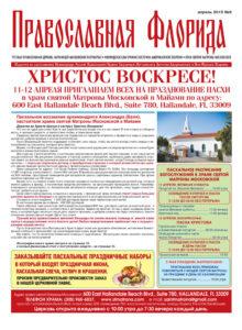 Православная флорида