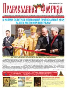 Исполняется 5 лет газете «Православная Флорида»!