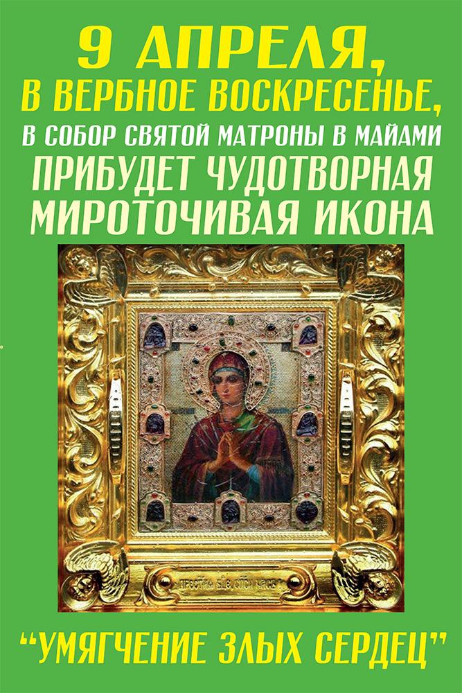 Где находится св. матрона московская