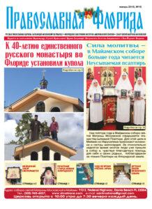 pravoslavnaia_florida
