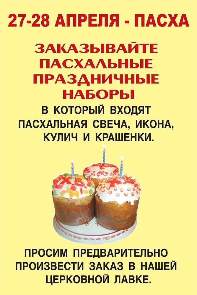 plakaty_k_Pashe_1