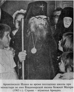 Гонения на святителя Иоанна Шанхайского или «Калифорнийский конфликт» в Русской Зарубежной Церкви
