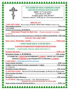 Расписание богослужений на январь
