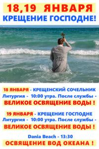 Приглашаем на праздник Крещения Господня!