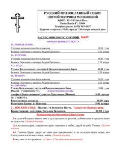 Расписание богослужений в соборе святой Матроны в Майами. Март