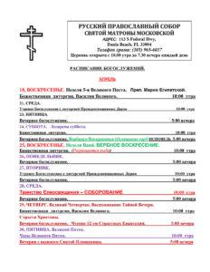 Расписание богослужений в русском соборе святой Матроны в Майами. Апрель