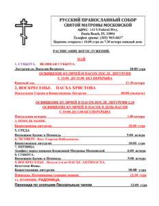 Расписание богослужений в русском соборе святой Матроны в Майами. Май