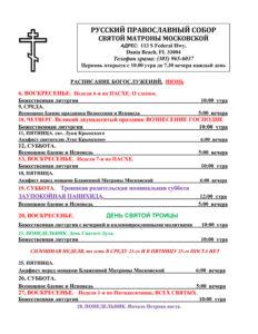 Расписание богослужений - июнь